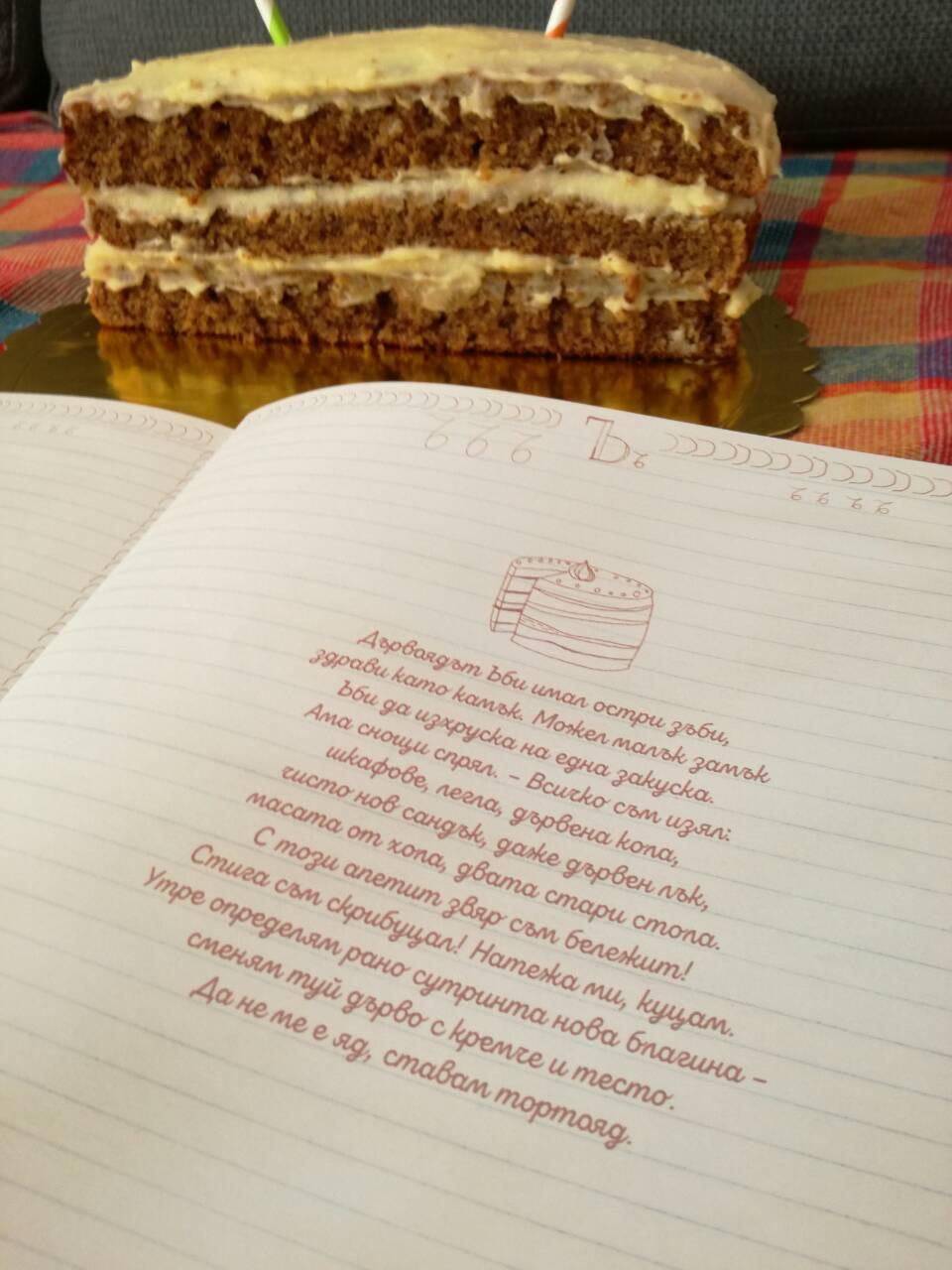 торта2